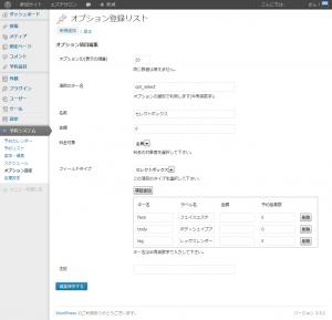 管理画面オプションタイプセレクト