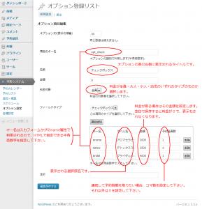 管理画面オプションチェックボックス設定