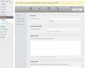 minblrの管理画面