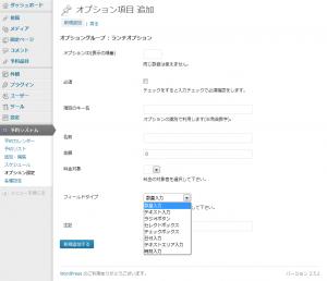 管理画面オプション追加設定