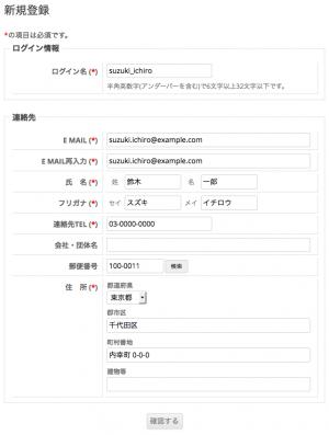 ユーザー登録の入力フォーム項目