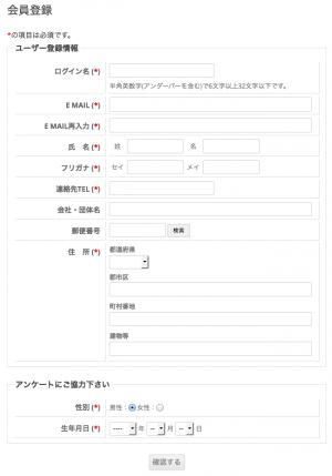 ユーザー登録の入力項目追加フォーム例